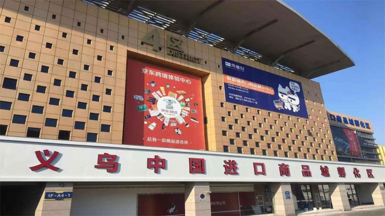 Ciudad de Productos Básicos de Yiwu de China